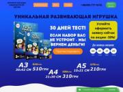 Интернет-магазин наборов Рисуй Светом. (Украина, Полтавская область, Полтава)
