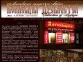 Антикварный магазин Коллекция Древностей, арбат 36, купить старую икону в Москве