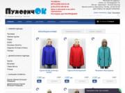 Интернет-магазин Пуховичек предлагает зимнюю и демисезонную одежду по выгодным ценам (Украина, Киевская область, Киев)