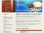 18 Квадратов | Новостройки в Ижевске, купить квартиру, продать комнату