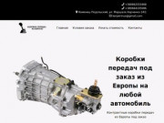 Коробки передач под заказ из Европы на любой автомобиль (Украина, Хмельницкая область, Каменец-Подольский)