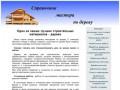 www.DrevMast.ru - Справочник по столярным работам и материалами по строительству и ремонту (