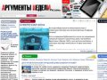 Аргументы недели Рязань   Новости: политики, экономики, культуры и спорта