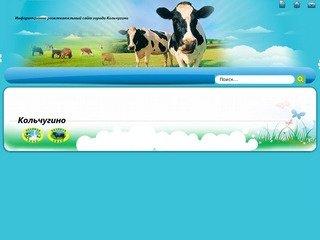 Информационно развлекательный сайт города Кольчугино