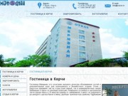 Гостиницы и отели Керчи: гостиица | Отель Меридиан в Керчи