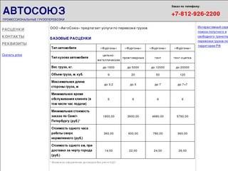 ООО «АвтоСоюз» автомобильные грузоперевозки в Санкт-Петербурге