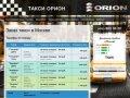 Такси Орион - Заказ такси в Москве
