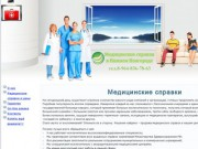 Купить справку в Нижнем Новгороде