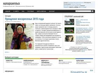 Малоархангельск | Неофициальный сайт г. Малоархангельска (Орловская обл.).