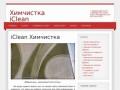 iClean Химчистка мягкой мебели (Украина, Киевская область, Киев)