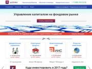 Управление капиталом на фондовом рынке (Россия, Новосибирская область, Новосибирск)