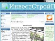 ИнвестСтройПласт - изготовление пластиковых окон в г. Стерлитамак