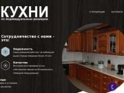Кухни по индивидуальным размерам в городе Кемерово от производителя (Россия, Кемеровская область, Кемерово)