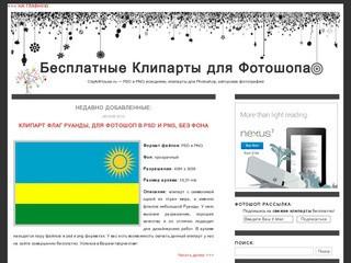 ClipArtHouse.ru - клипарты для фотошоп бесплатно, PSD и PNG исходники