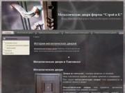 Металлические двери в Павловске