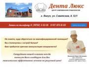 Стоматологическая клиника Дента Люкс