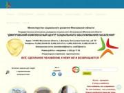 Дмитровский комплекс социального обслуживания населения