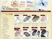 Модные зонты в интернет-магазине Elitzont.ru в Москве и Санкт-Петербурге — купить оптом и в розницу