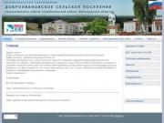 Сайт Доброивановского сельского поселения