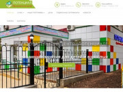 Образовательный центр Потенциал - развивающие занятия для детей и курсы для взрослых