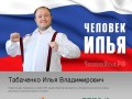 Человекилья.рф — Человек ИЛЬЯ: Табаченко Илья Владимирович, Владивосток, Приморский край