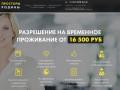 РВП в Москве. Сделать разрешение на временное проживание в Москве.