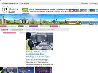 Robotyga.ru - информационный портал города Ефремов по Тульской области, новости города и области на одном портале (Россия, Тульская область, Ефремов)