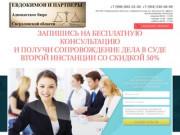 Сайт Адвокатского бюро Свердловской области Евдокимов и партнеры (Россия, Свердловская область, Верхняя Салда)