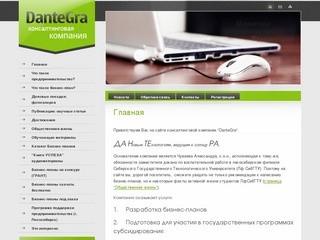 Оказание консалтинговых услуг, разработка бизнес-плана Лесосибирск DanteGra