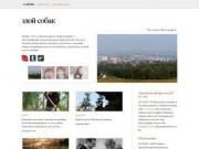 Злой собак | Фотографии города Лысьва и окрестностей.