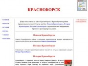 Сайт о Красноборске и Красноборском районе