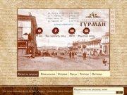 "Кафе ""Гурман"" Нижний Тагил"
