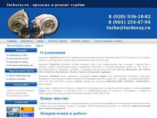 Продажа и ремонт турбин (турбокомпрессоров) для автомобилей во Владимире и Владимирской области