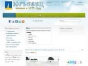 Сайт города Юрьевец (Ивановская область) Неофициальный сайт города Юрьевец