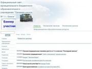 МДОУ «Средняя общеобразовательная школа № 1 г. Онеги» (Муниципальное образовательное учреждение Онеги)