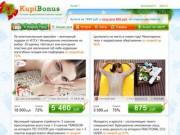 КупиБонус - Купоны и скидки в салоны красоты и клиники в Москве