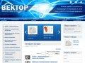 Оборудование и системы безопасности Вектор, Екатеринбург