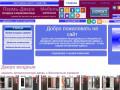 Двери и корпусная мебель Пермь Двери, корпусная мебель - продажа,установка. (Россия, Пермский край, Пермский край)
