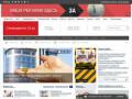 Северодвинск-24.ру: городской информационно-развлекательный портал.