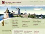 Древний город Псков