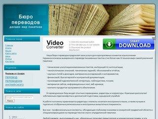 Главная. Бюро переводов. Перевод с английского на русский и другие языки.