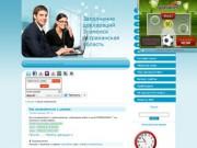 """Сайт для информирования об услуге """"заполнение деклараций"""""""
