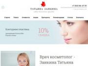 Врач-косметолог Татьяна Заикина (Россия, Тульская область, Тула)