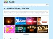 5dvision - Изготовление видеороликов, флеш баннеров, фирменный стиль. (Россия, Иркутская область, Иркутск)