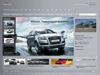 Ауди Центр Юг – официальный дилер Audi в России