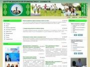 Центр медицинской профилактики г. Салават РБ