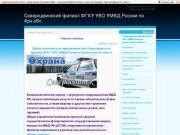 Сайт ОВО при УВД по г.Северодвинску (вневедомственная охрана)