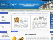 Строительная компания и агентство недвижимости. (Россия, Белгородская область, Строитель)