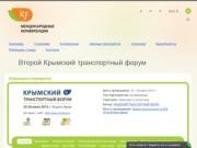Второй Крымский транспортный форум