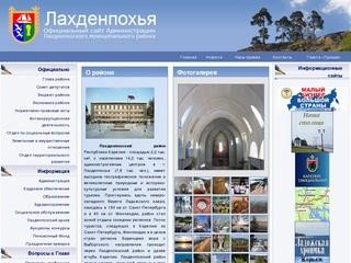 Сайт администрации МСУ Лахденпохского района